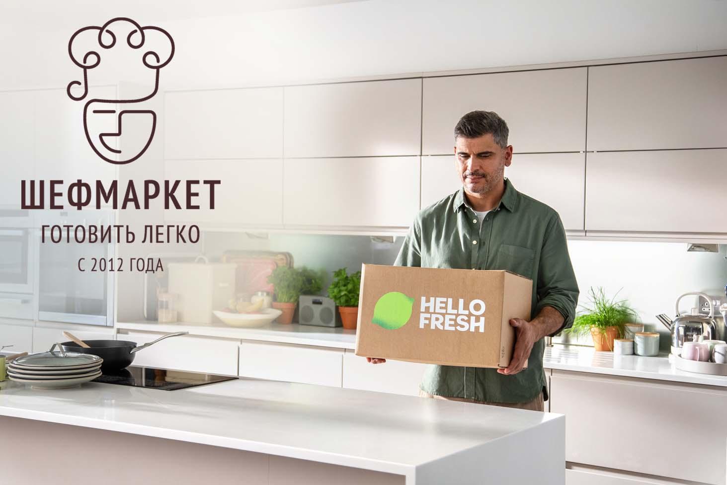 Компания HelloFresh инвестировала в Шефмаркет