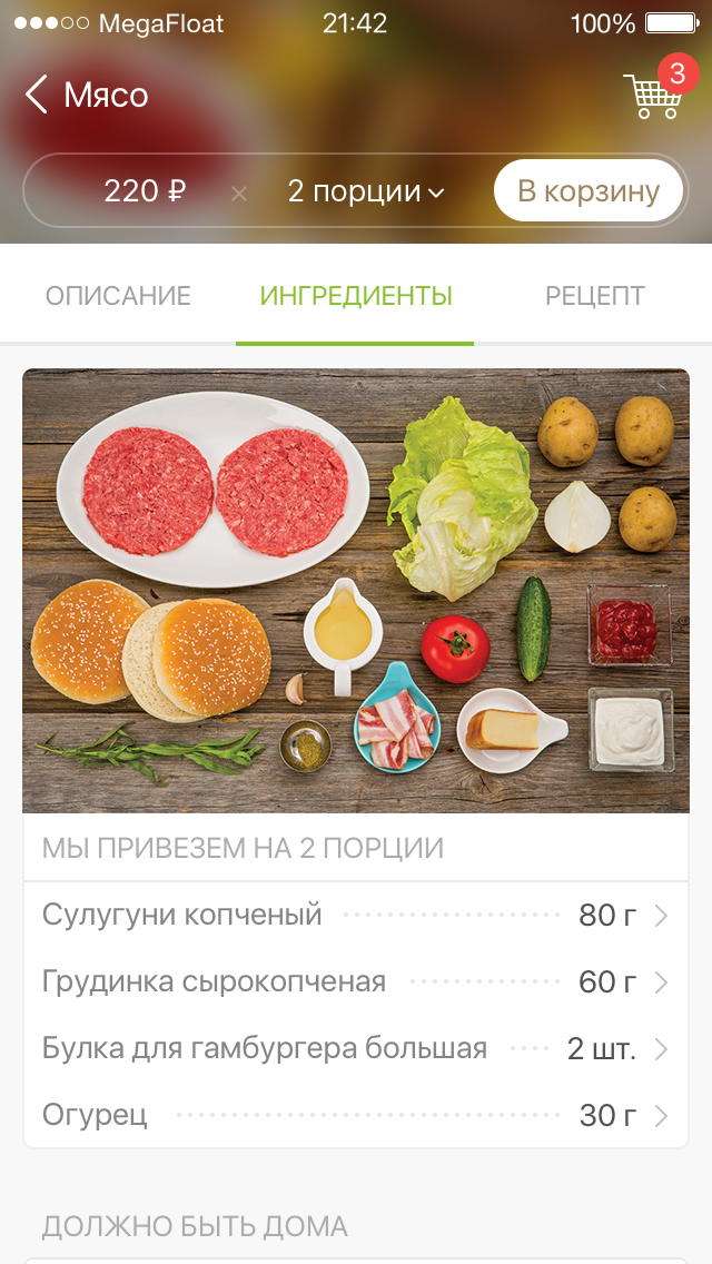 dish ingredients 1