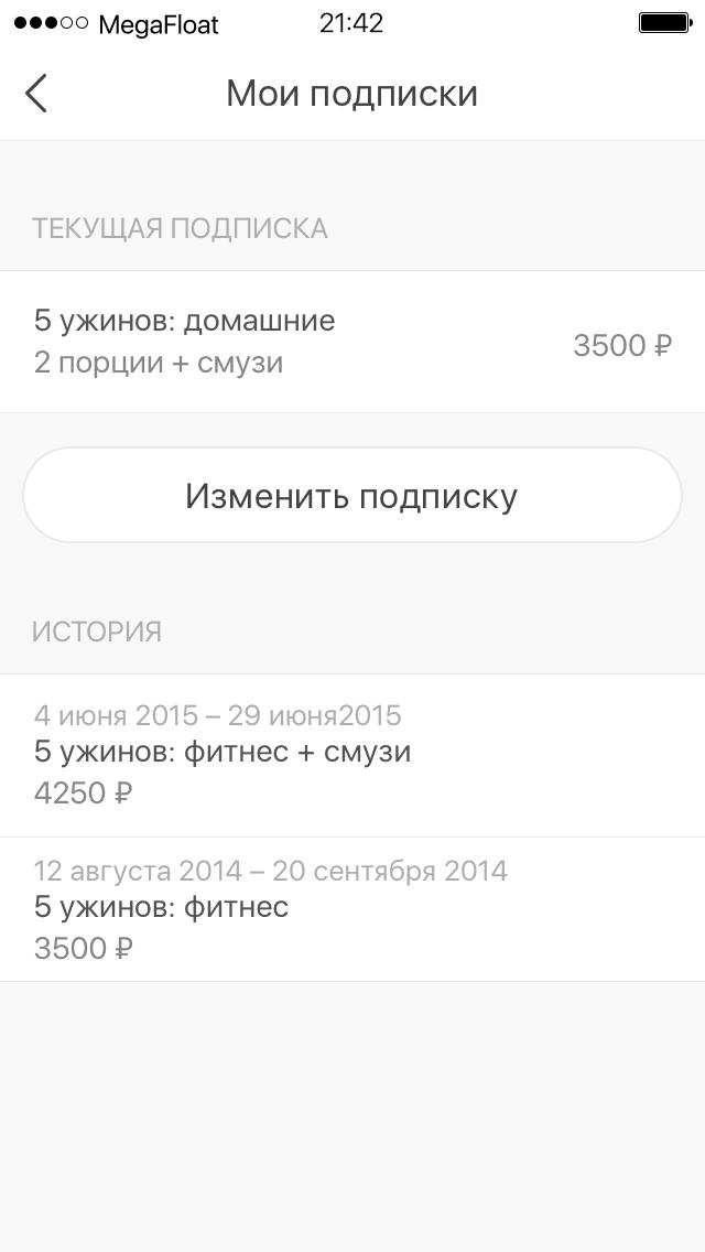 subscribtions status