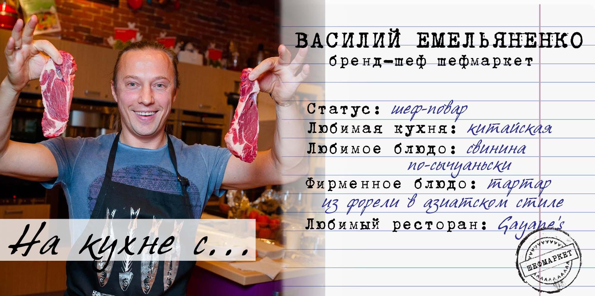 На кухне с Василием Емельяненко